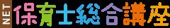 キャリア・ステーション保育士総合講座ネット学習型講座(法人)